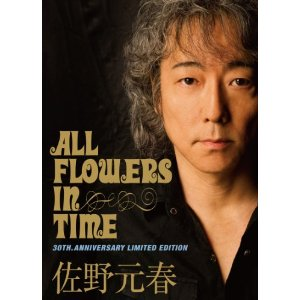 All Flowers In Time 30th. Anniversary Limited Edition(2011)