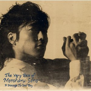 The Very Best Of Motoharu Sano ソウルボーイへの伝言(2010)