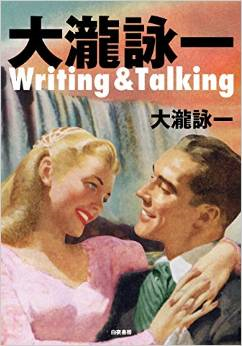 大瀧詠一 Writing & Talking(2015)